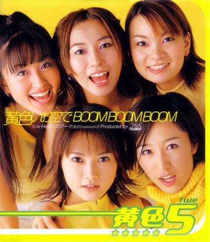 File:KiiroiOsoradeBOOMBOOMBOOM-r.jpg