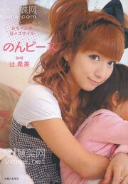 Tsuji Nozomi 29457
