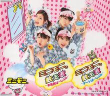 MinimoniKazoeUta-r.jpg