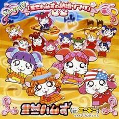 File:MinihamusnoKekkonSong-dvd.jpg