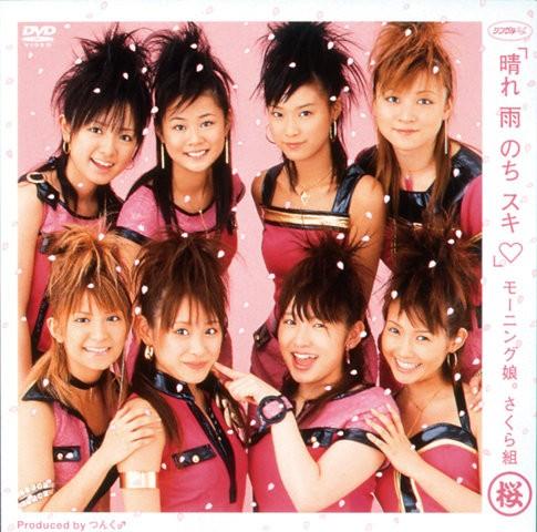 File:HareAmeNochiSuki-dvd.jpg