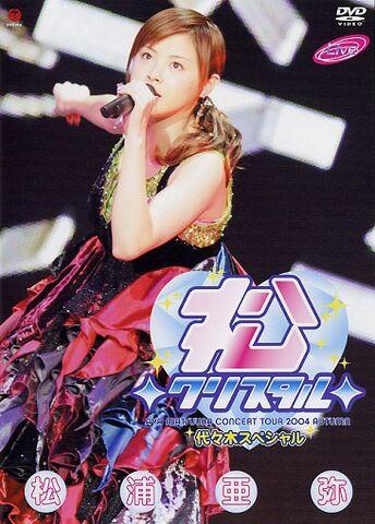 File:MatsuuraAya-v06.jpg