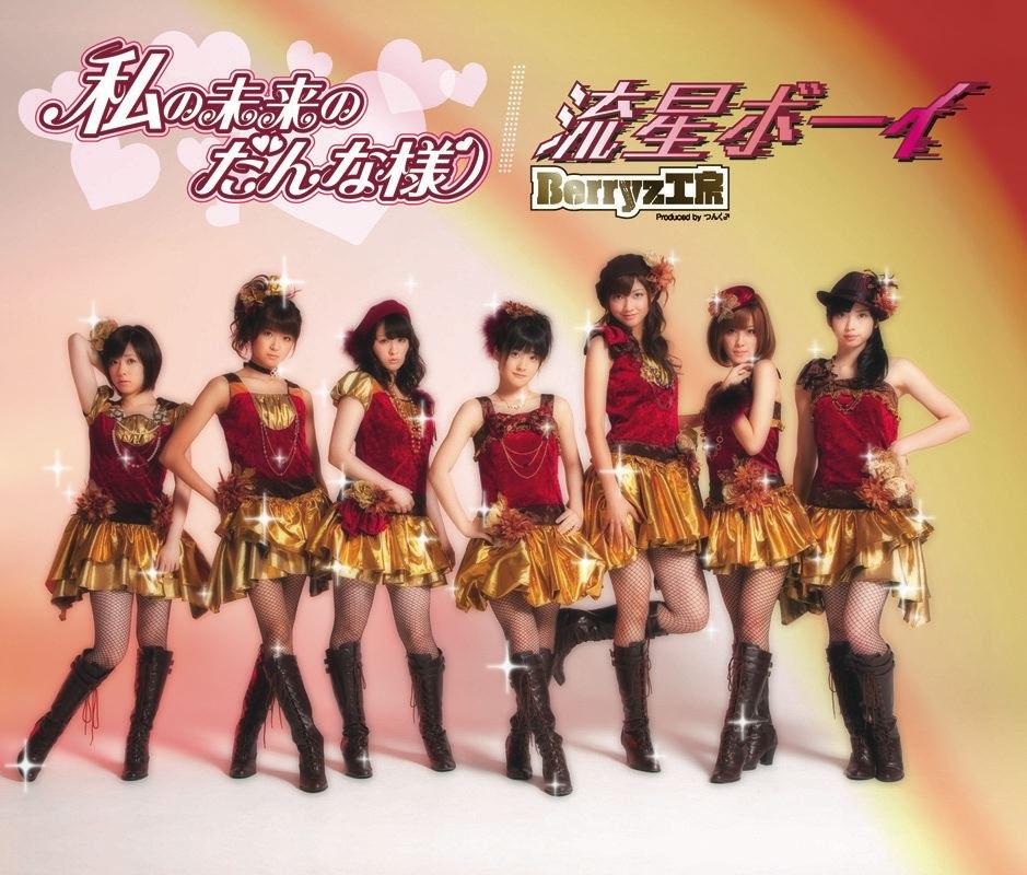 File:WatashinoMirainoDannasama-r.jpg