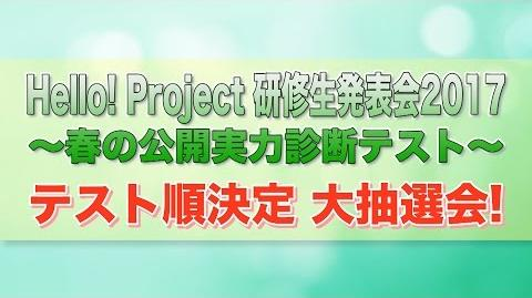 Hello! Project 研修生発表会2017 ~春の公開実力診断テスト~ テスト順決定 大抽選会!