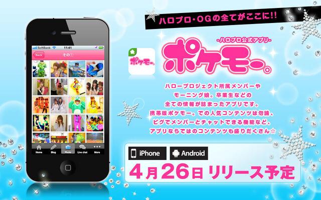File:Pokemo release.jpg