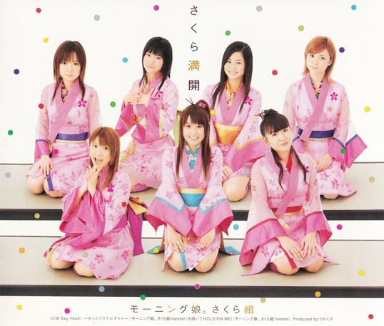 File:SakuraMankai-r.jpg