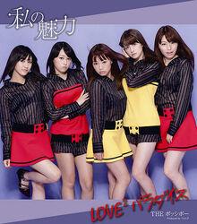 Watashi no Miryoku - Love Love Paradise