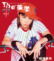 The Bigaku