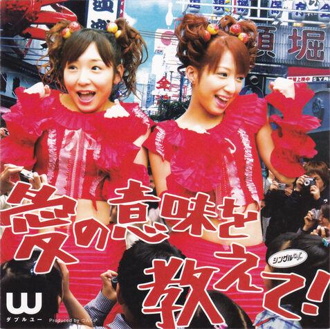 File:AinoImiwoOshiete-dvd.jpg