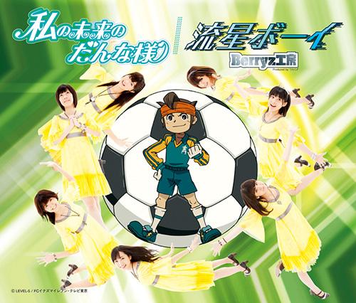 File:WatashinoMirainoDannasama-lc.jpg