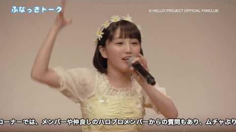 DVD『カントリー・ガールズ 船木結バースデーイベント2017』