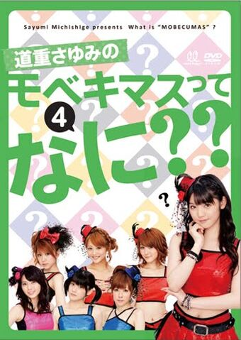 File:WHATISMOBEKIMASU4.jpg