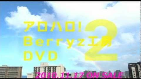 DVD「アロハロ!2 Berryz工房DVD」ダイジェスト