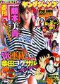 Fujimoto Miki, Magazine-9946
