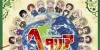 Hetalia: Sound World
