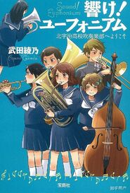 Hibike! Euphonium novel cover