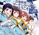 Hibike! Euphonium Series Rikka Koukou Marching Band he Youkoso Kouhen