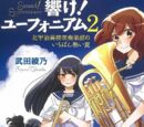 Hibike! Euphonium Novel Volume 2