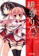 Aria manga vol5