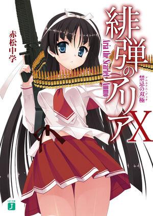 Light Novel X