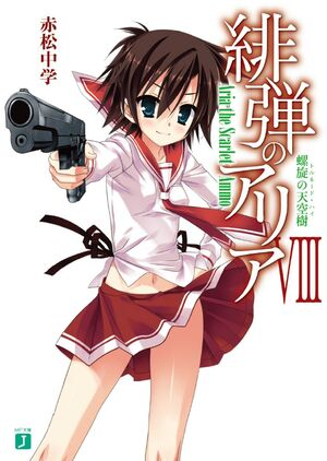 Light Novel VIII