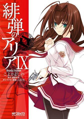 File:Aria manga vol9.jpg