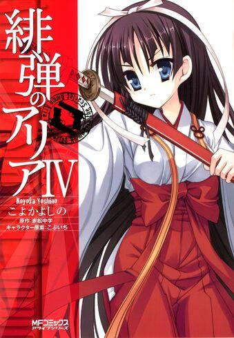 File:Aria manga vol4.jpg