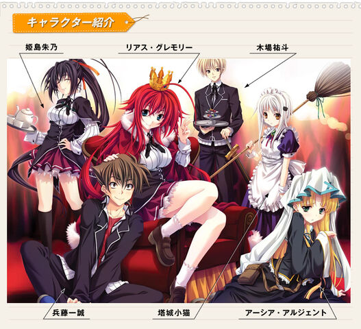 File:High-school-dxd-chara.jpg