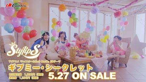StylipS「ギブミー・シークレット」MV(Short Edit)