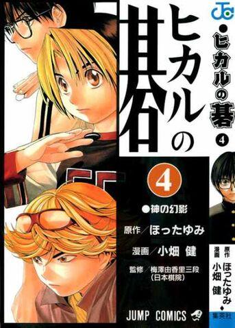 File:Hikaru no go vol 4.jpg
