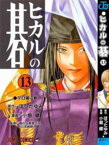 File:Hikaru no go vol 13.png