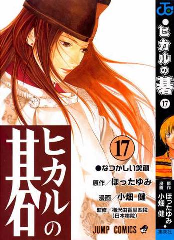 File:Hikaru no go vol 17.png