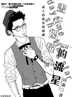 Chapter 43 Cover Page