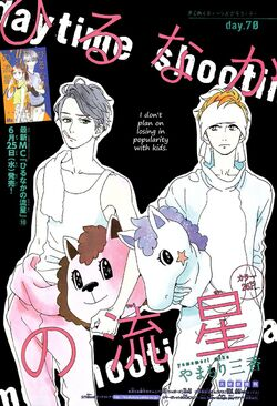 Chapter 70 Cover Page