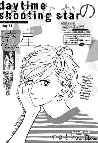 File:Chapter 71 Cover Page.jpg