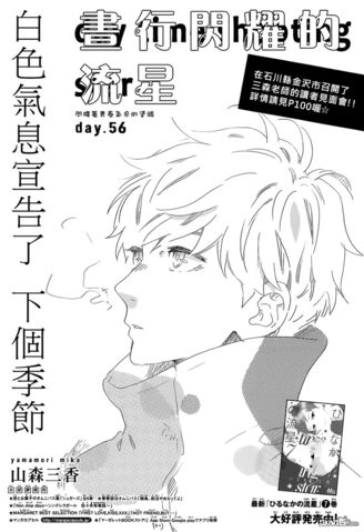 File:Chapter 56 Cover Page.jpg