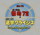 Episode 072