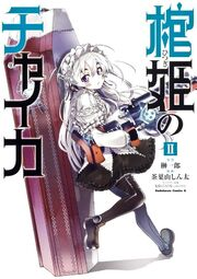Hitsugi no Chaika manga vol 2