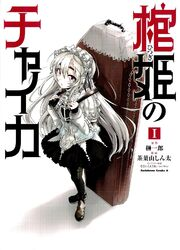 Hitsugi no Chaika manga vol 1