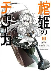 Hitsugi no Chaika manga vol 3