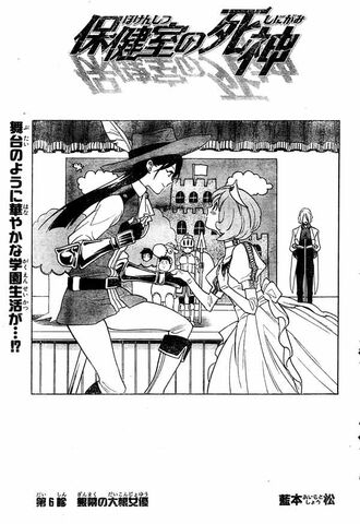 File:Chapter 006.jpg