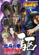 Hokuto no Ken Online Kakeru illustration