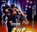 Jissen Pachi-Slot Hisshōhō! Hokuto no Ken