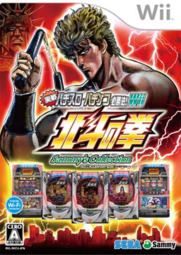 File:Jissen Pachi-Slot Pachinko Hisshôhô! Hokuto no Ken Coverart.jpg