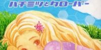 List of Honey and Clover chapters