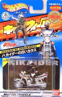 File:CW12 Hakaider no Shiroikarasu.jpg