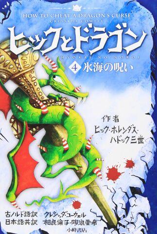 File:JapaneseEditionHTCADC.jpg