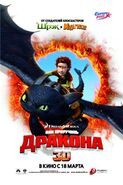 RussianHTTYDPoster3