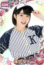 Fujii RioSSR05