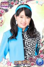 Hirose AyakaSSR05